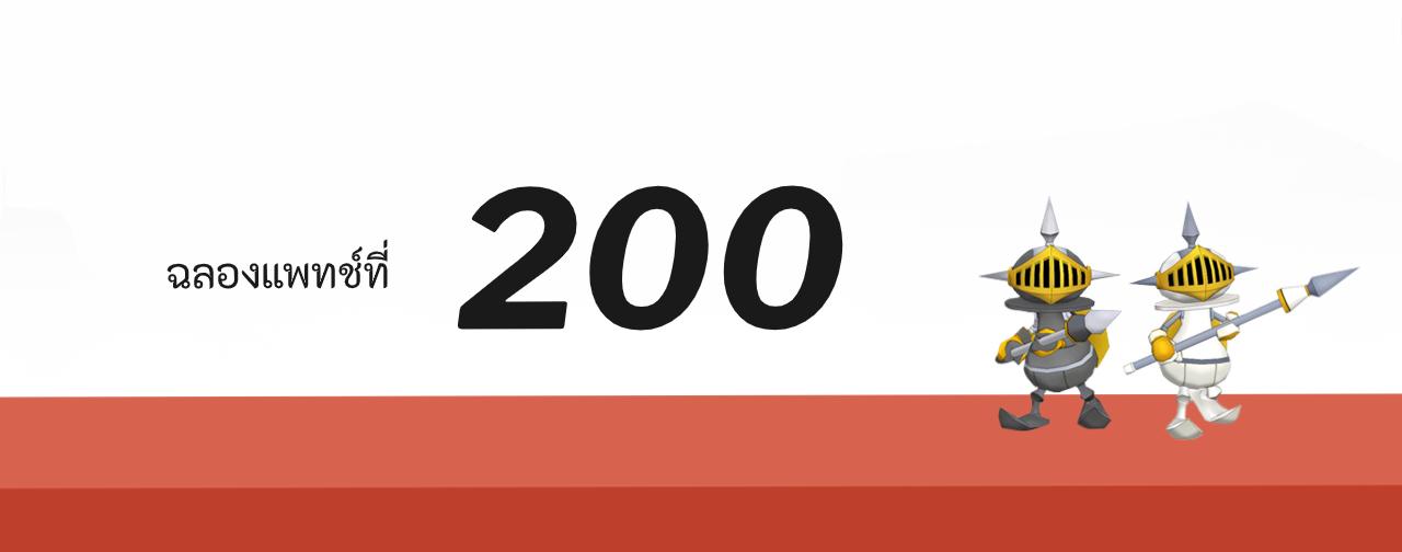 ฉลองแพทช์ที่ 200 !