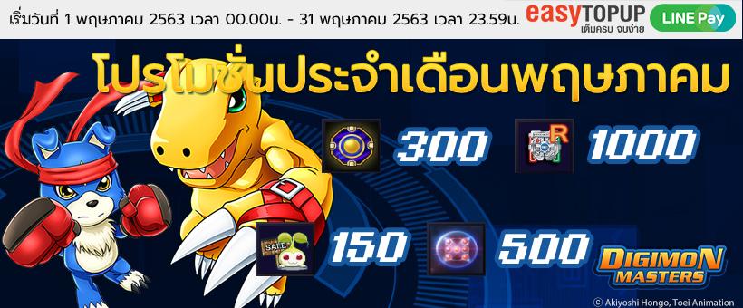 ทีมงาน Digimon Master Online เอาใจเพื่อนๆ ทุกคนด้วยโปรโมชั่นไม่ว่าจะเติมผ่านช่องทางใดก็ตาม รับ item ฟรีกันไปได้ทุกช่องทางเลย เพียงใช้บัตรเติมเงินตามมูลค่ายอดที่ระบุในแต่ละช่องทางเท่านั้น